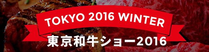 東京和牛ショー2016 WINTER