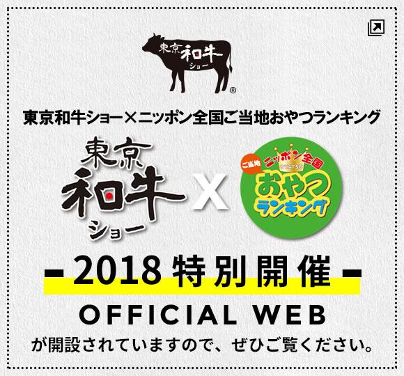 東京和牛ショー×ニッポン全国ご当地おやつランキング 2018 AUTUMN